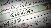 نظم آیات قرآن کریم
