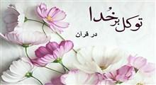 توکل در قرآن