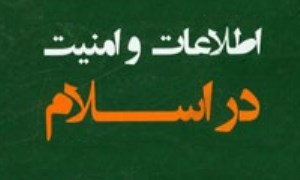 اطلاعات و امنیت در اسلام