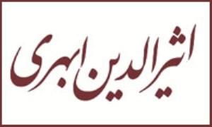 مغالطه پژوهی نزد اثیر الدین ابهری