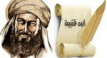 پیروی ابن قتیبه از مکتب خلفا در موضوع سوزاندن خانه حضرت زهرا (علیها السلام)