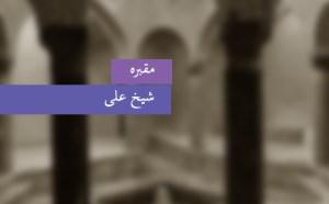 مقبرهی شیخ علی