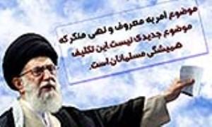ترجمان امر به معروف در جامعه اسلامی