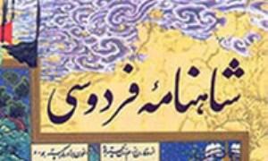 داستان ملّی ایران