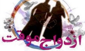 نظر شهید بهشتی در مورد ازدواج موقت
