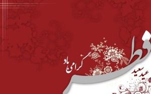 رابطه زکات فطره و نماز عید فطر