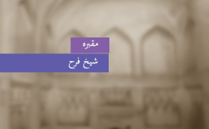 مقبرهی شیخ فرح