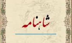 شاهنامههای فارسی
