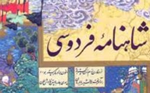 هویت ایرانی به روایت شاهنامهی فردوسی