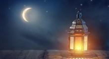 روزه ماه رمضان: سیری معنوی برای تازه سازی روح