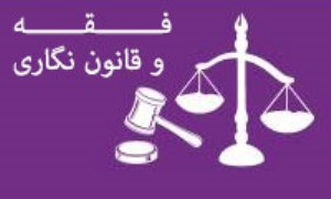 فقه و قانون نگاری