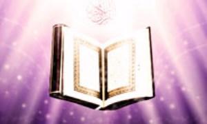 قصص قرآنی و حقیقت تاریخی