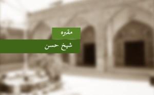 مقبرهی شیخ حسن