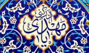 ویژگیهای حکومت امام مهدی علیهالسلام در قرآن
