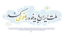 شاه کلید سخنرانی مقام معظم رهبری در نماز جمعه