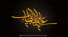 هشدار علی(ع) به پردهدری و زهدنمایی