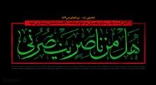 شعارهای عاشورایی؛ رجز امام حسین(علیه السلام) و موضوع عزت و شهادت