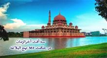 سه آفت آخرالزمان در حکمت 361 نهج البلاغه