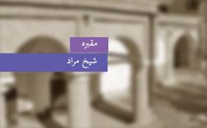 مقبرهی شیخ مراد