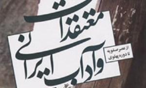 نقد کتاب «معتقدات و آداب ایرانی» هانری ماسه