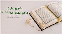 ناطق بودن قرآن در کلام حضرت زهرا (سلام الله علیها)