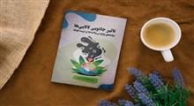 معرفی کتاب «تاثیر جادویی لالایی ها» نوشته دکتر فاطمه ایبک آبادی