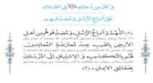 دو ویژگی اصحاب خاص رسول اکرم (ص) در دعای 4 صحیفه سجادیه