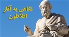 نگاهی به آثار افلاطون