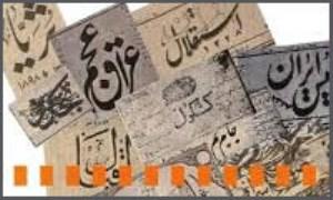 روزنامهنگاری در ایران در قرن سیزدهم