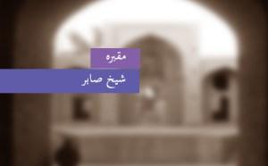 مقبرهی شیخ صابر