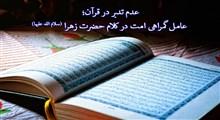 عدم تدبر در قرآن؛ عامل گمراهی امت در کلام حضرت زهرا (سلام الله علیها)