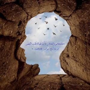 وظایف شیعیان از نگاه امام عسکری (علیه السلام)