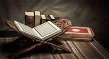 روش های اهل بیت علیه السلام در تفسیر قرآن