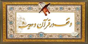 جایگاه وقف در احادیث و قرآن