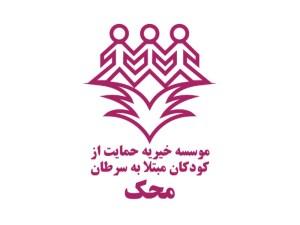 معرفی خیریه های مهم در ایران
