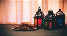 هشت دلیل روزه گرفتن مسلمانان در ماه رمضان