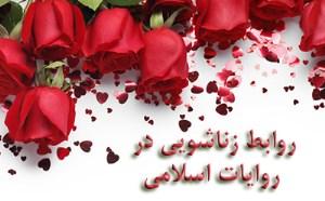 دانستنیهایی از روابط زناشویی در روایات اسلامی