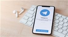 نحوه فارسی کردن زبان در پیام رسان تلگرام