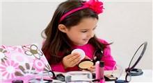 مضرات استفاده از مواد آرایشی در کودکان
