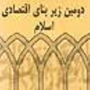 دومين زير بناى اقتصادى اسلام(3)