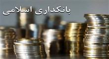 بانکداری اسلامی در ایران!
