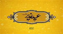 عید غدیر و پنج فاکتور شیعه انقلابی