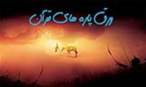 ورق پارههای قرآن