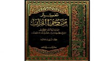 معرفی تفسیر من وحی القرآن