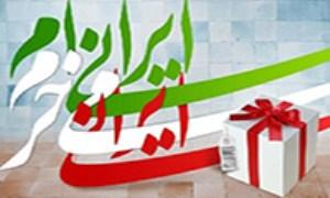 چرا واردات کالاهای مشابه داخلی حرام است؟