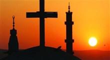 تعامل غرب با جامعه اسلامی