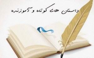 داستان کوتاه فارسی