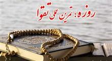 با ارزشترین عمل در ماه رمضان