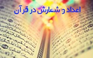 اعداد و شمارش در قرآن