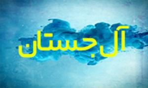آل جَستان